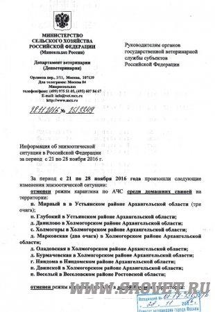 Информация об эпизоотической ситуации в Российской Федерации за период с 21 по 28 ноября 2016 года