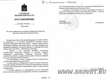 Отменен карантин по бешенству в Московской области