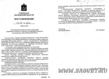 Установлены ограничения по бешенству в 3 районах Московской области