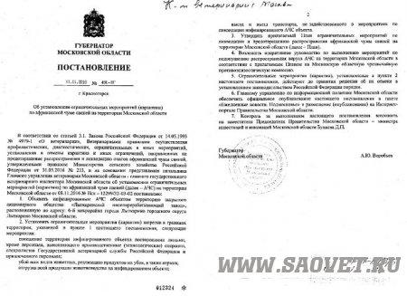 Зафиксированы новые вспышки Африканской чумы свиней в Московской области